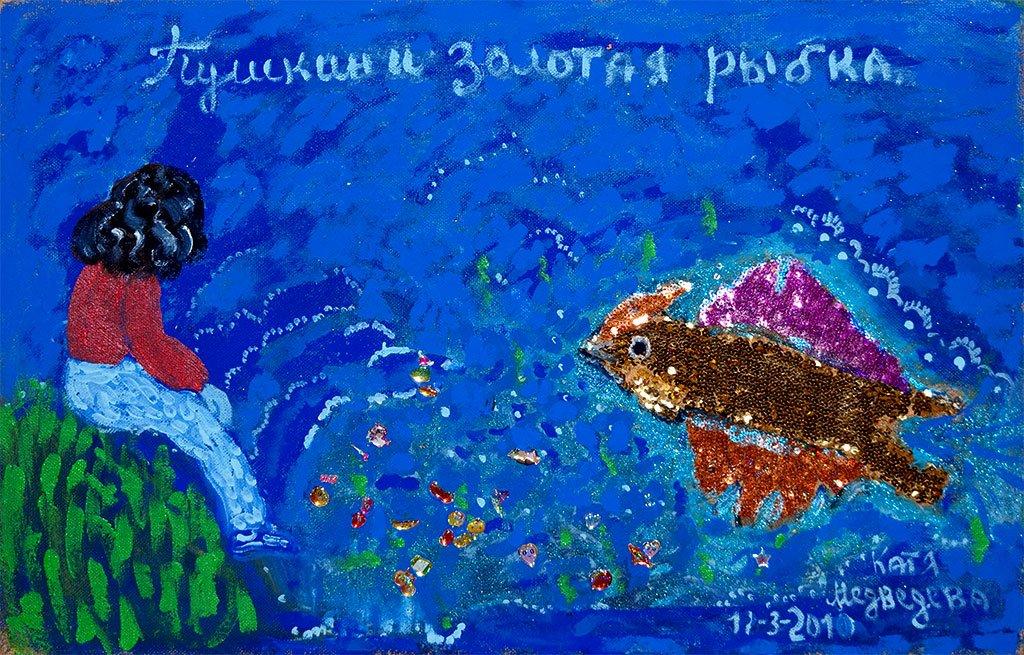 Пушкин и золотая рыбка