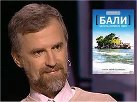 профессор Р.В. Светлов