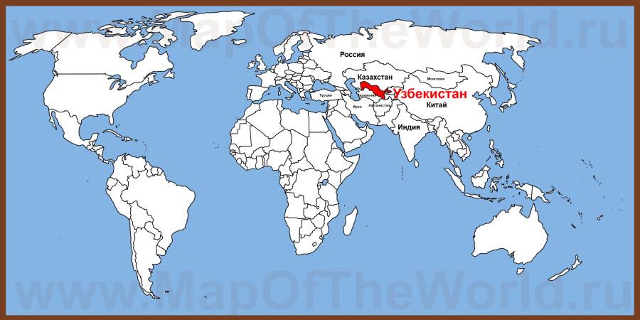 uzbekistan-na-karte-mira