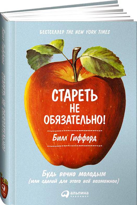 10685330_Staret_ne_obyazatelno_Bud_vechno_molodym_ili_sdelaj_dlya_etogo_vse_vozmozhnoe
