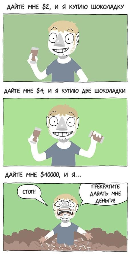 Комикс-Другие-комиксы-Просто-я-люблю-шоколад-106464