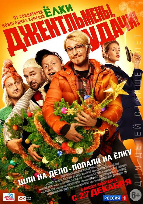 Dzhentlmeny-udachi-poster-tr