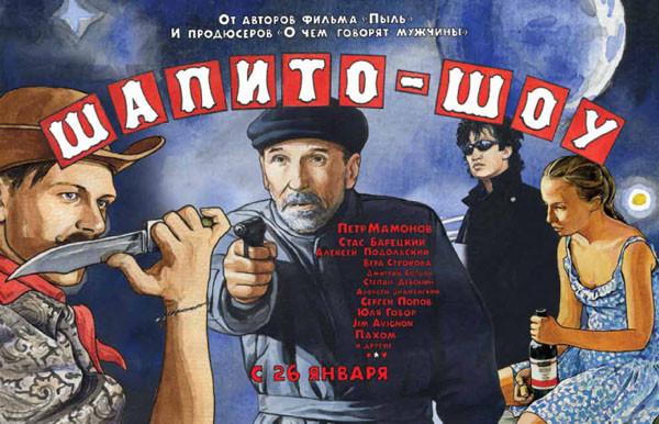 shapito-show-premiere-in-35-mm-kinopress-info