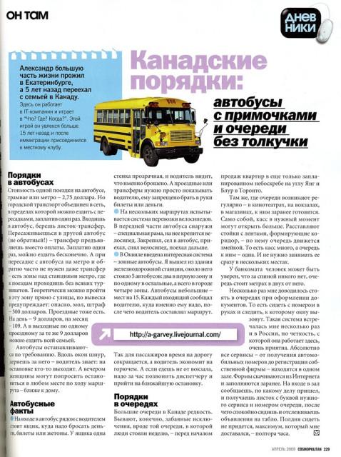 Cosmo, Apr 2009