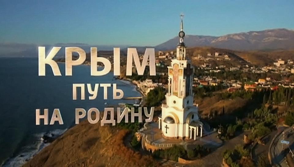 Крым. Путь на Родину на a-golyakov.livejournal.com