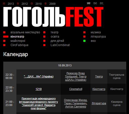 Фильм 1210 Гоголь Фест Киев