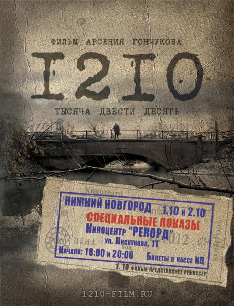 1210_FILM_AFISHA_NN