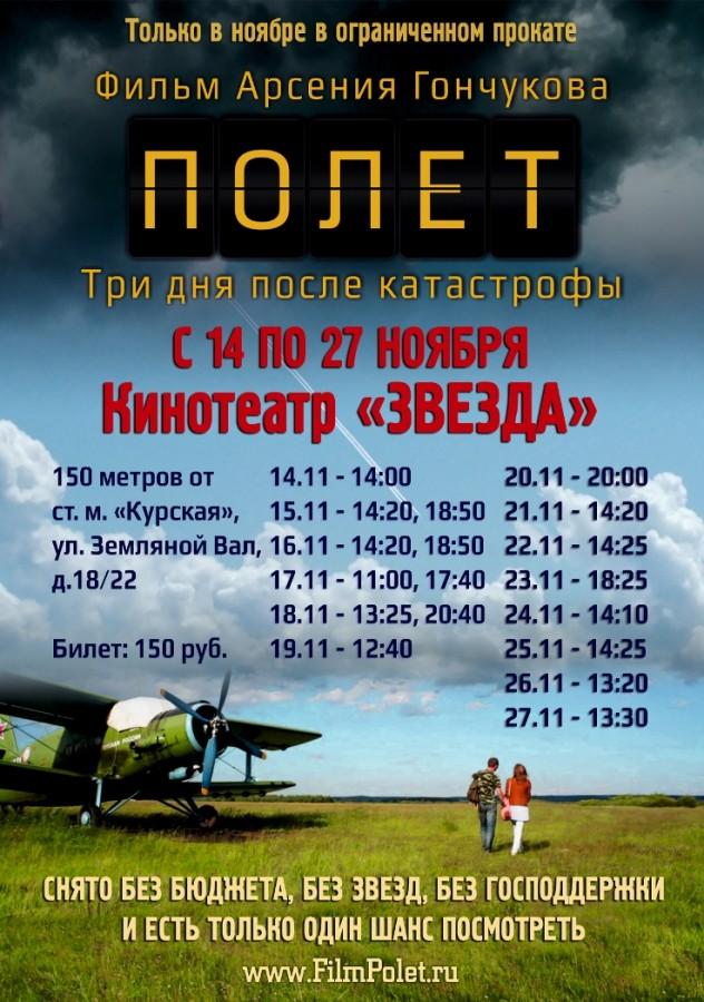 фильм-полет-прокат-звезда-гончуков