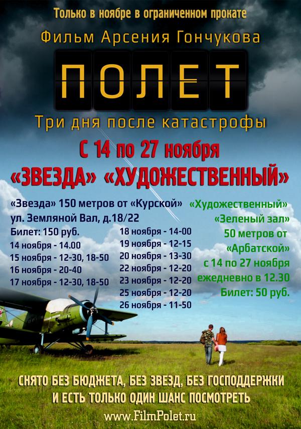 фильм-полет-расписание-новое-кино-гончуков