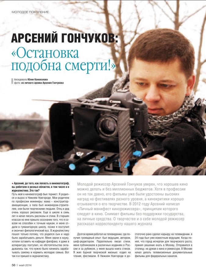 гончуков_страницы-page-001