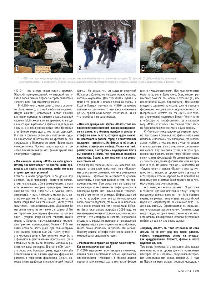 гончуков_страницы-page-004