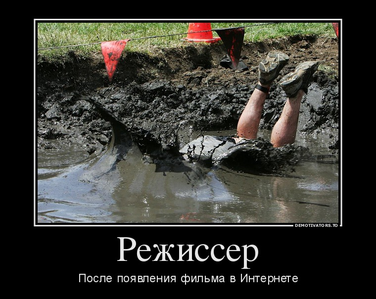 692865_rezhisser_demotivators_to