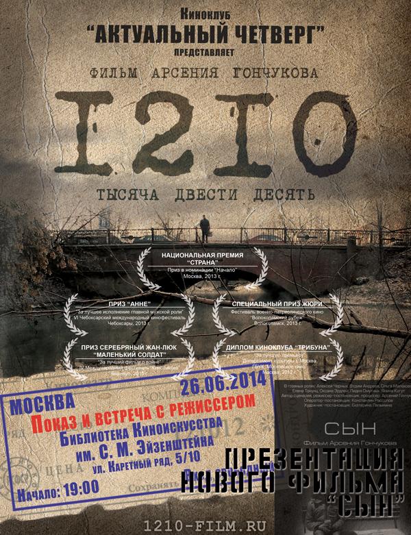 1210_ФИЛЬМ_ГОНЧУКОВ_АФИША