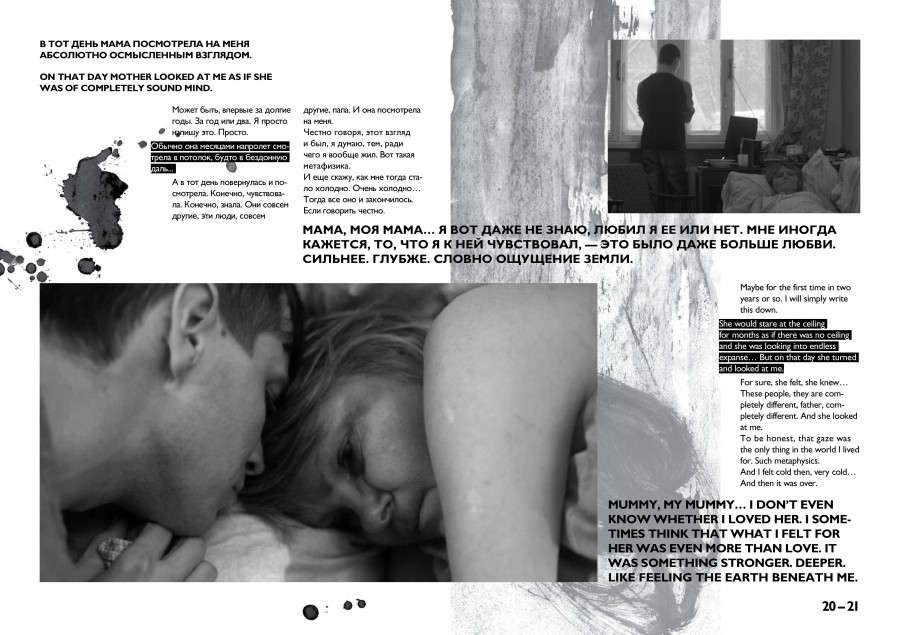 Son_byklet_170x240mm_preview-page-012