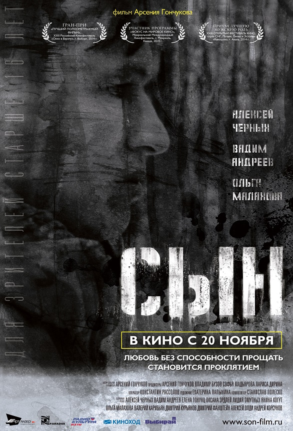 Son_poster_680x1000mm_RUS_9