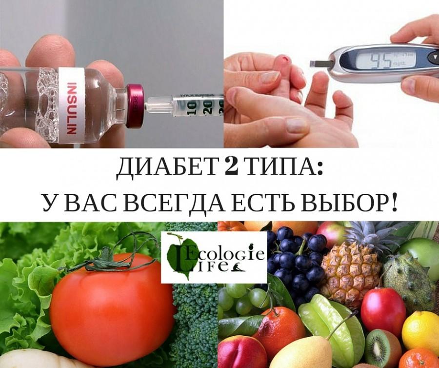 Лечение Диетой Диабет. Диета и питание при сахарном диабете 2 типа