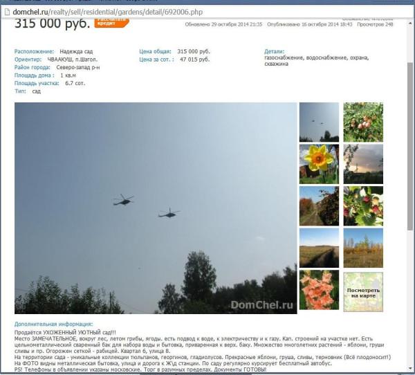 сад с вертолетами