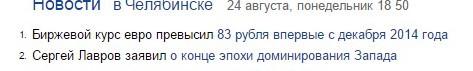 лавров (2)
