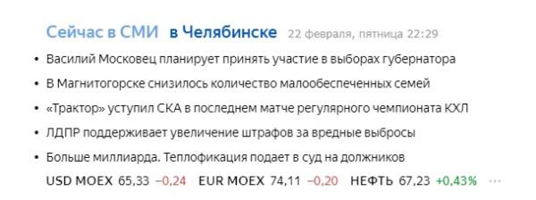 яндекс московец