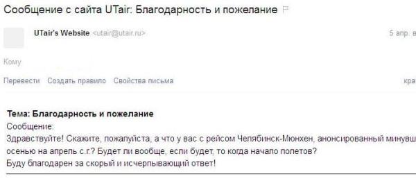 Копия ютейр