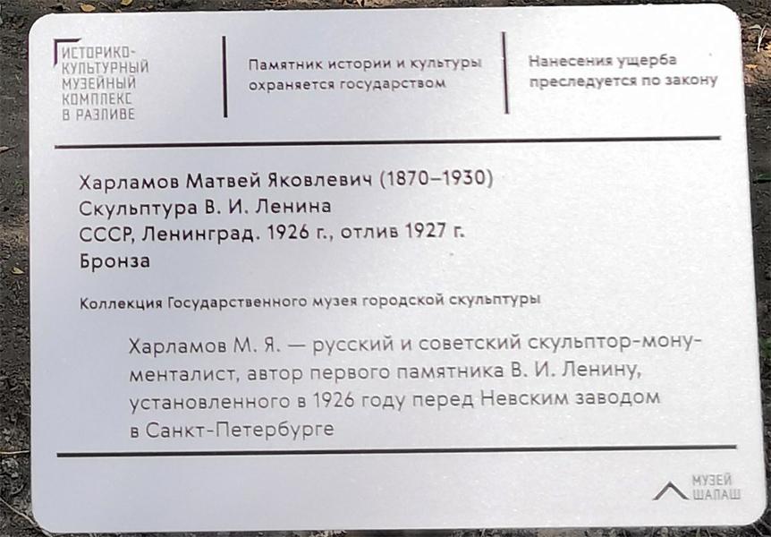 Ленин многоликий