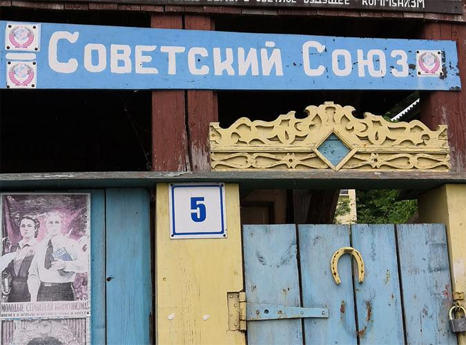 Улица Ленина 5, или Наш адрес – Советский Союз