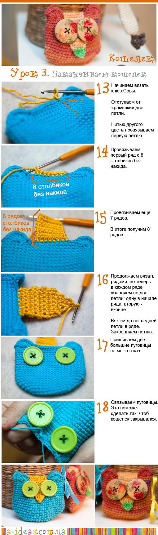 Как вязать кошелёк крючком
