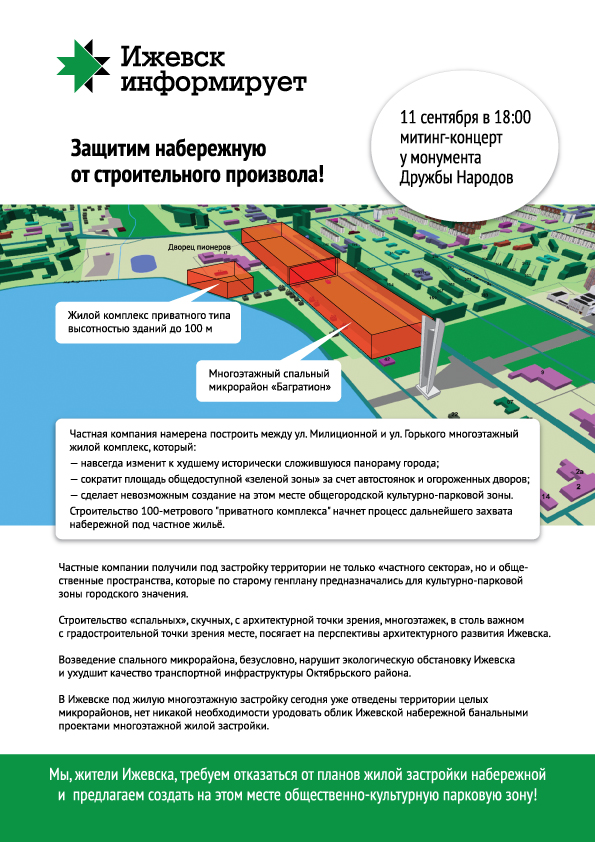naberejnaya_print