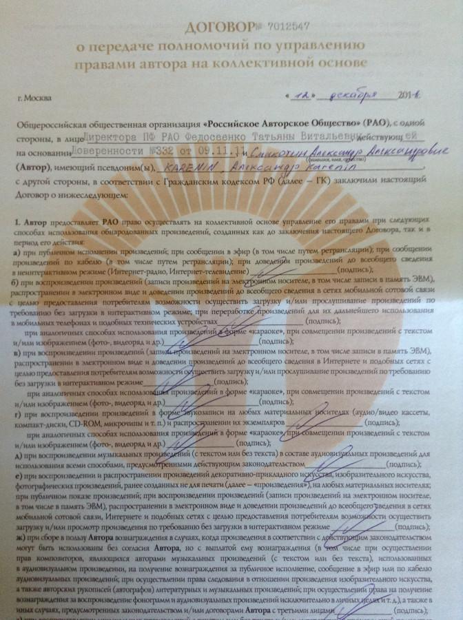 договор РАО