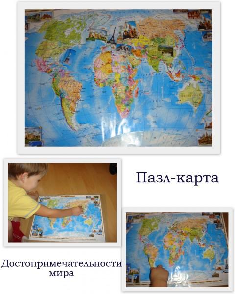 Карта-пазл111