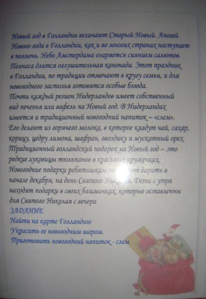 1029Деды Морозки