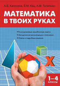 Математика в твоиз руках