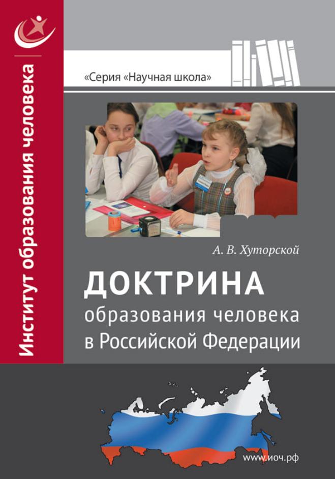 Доктрина образования человека в РФ