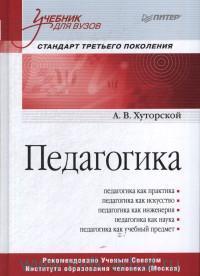 Педагогика. А.В. Хуторской