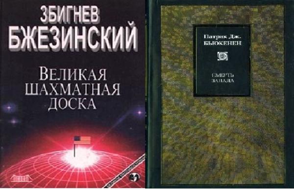Бьюкенен и Бжезинский.png