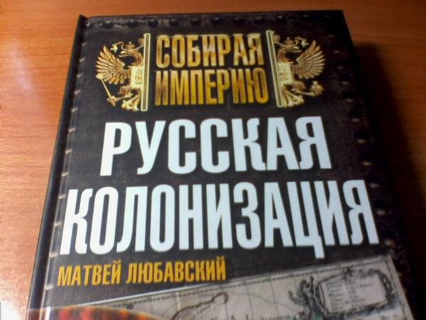 Любавский 008.jpg