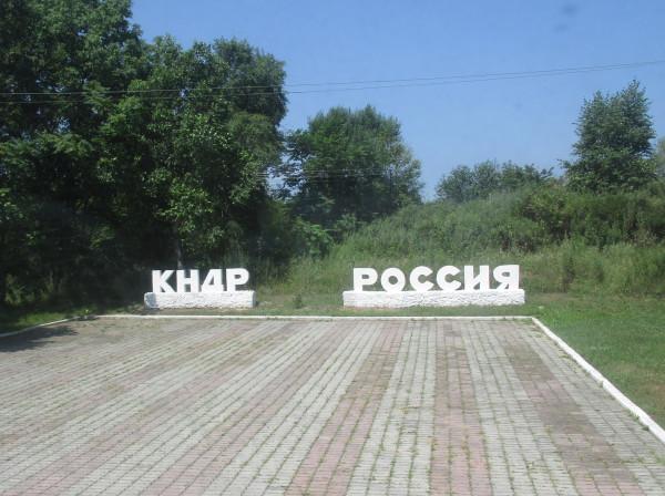 IMG_0424-КНДР Россия