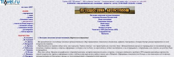 Сайт АВП