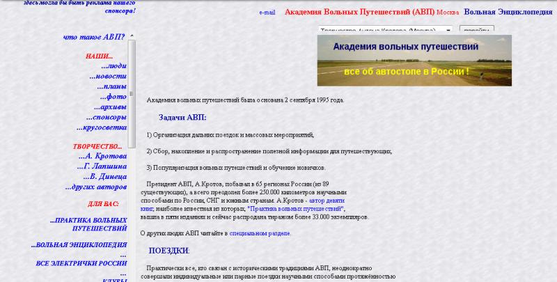 Сайт АВП-2