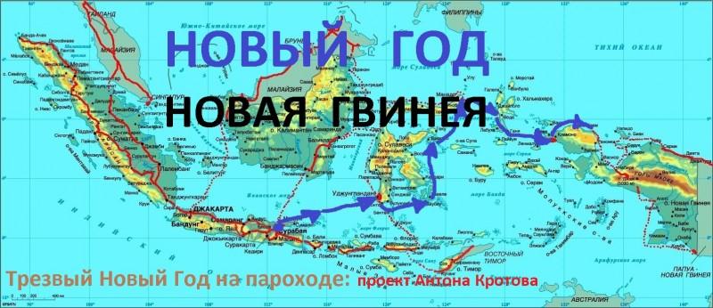 Карта Индон-07-НГ-НГ