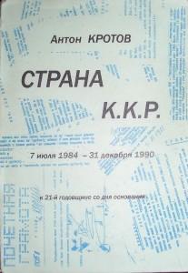 ККР-обл