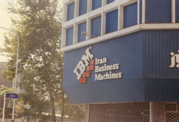 7-Иран (6)
