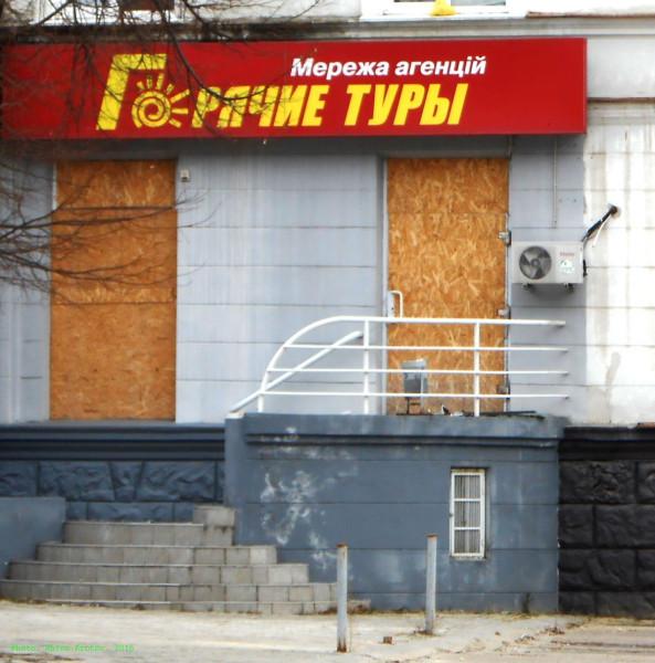 _Donbass-657