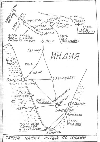 Стр.3 обложки -индия карта