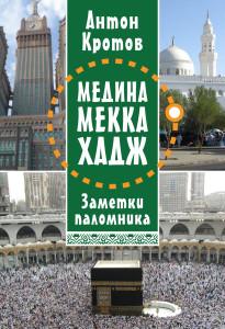 Обл-Medina-Mekka-Hajj_cover