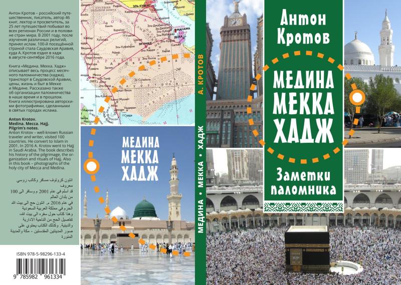 Обложка-Medina-Mekka-Hajj