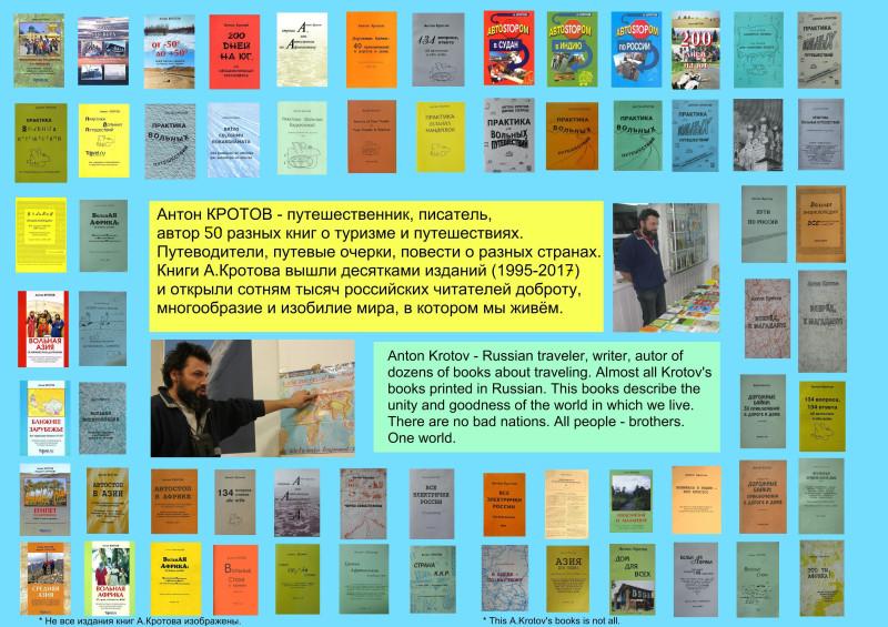 Книги Кротова-коллаж