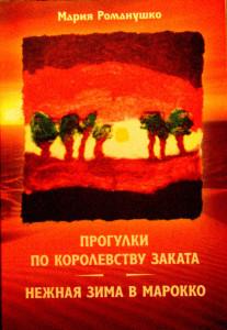 МР-книга