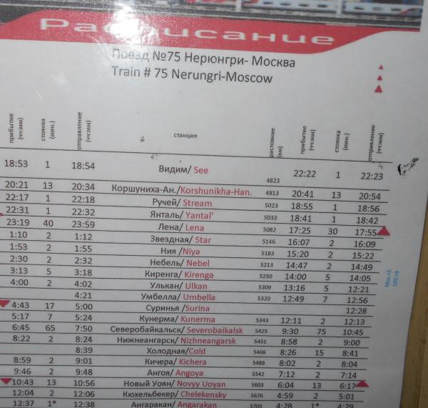 DSCN8107-Расписанье