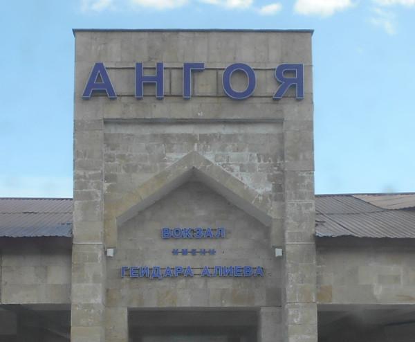 DSCN8260-Алиев
